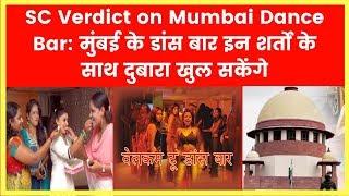 SC Verdict on Mumbai Dance Bar: मुंबई के डांस बार इन शर्तों के साथ दुबारा खुल सकेंगे - ITVNEWSINDIA