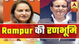 Azam Khan vs Jaya Prada: Watch ground report from Rampur - ABPNEWSTV