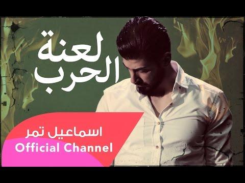 اسماعيل تمر || لعنة الحرب || فيديو كليب  Official Music Video