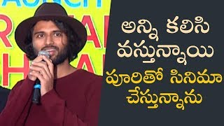 Vijay Devarakonda Speech At Meeku Matrame Chepta Trailer Launch - TFPC