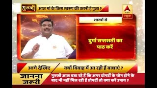 GuruJi with Pawan Sinha: Get the solution to solve troubles coming in your way of getting - ABPNEWSTV