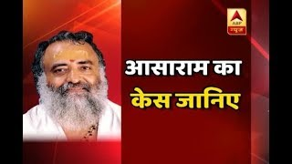 What is Asaram Bapu case? - ABPNEWSTV