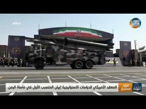 المعهد الأمريكي للدراسات الاستراتيجية: إيران المتسبب الأول في مأساة اليمن
