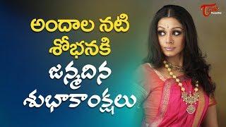 అందాల నటి శోభనకి జన్మదిన శుభాకాంక్షలు | Shobana Birthday Special | TeluguOne - TELUGUONE