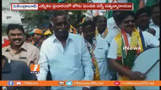 Mahakutami Candidate Sarve Satyanarayana Election Campaign In Secunderabad Cantonment | iNews - INEWS