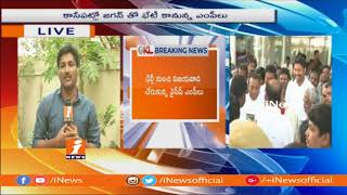 YSRCP MPs To Meets YS Jagan Over Fight For AP Special Status | iNews - INEWS