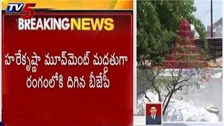 BJP Support to Iskcon Hare Krishna Illegal Land : TV5 News - TV5NEWSCHANNEL