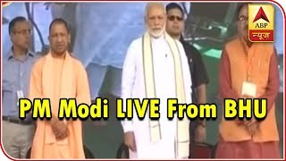 PM Narendra Modi arrives in BHU to inaugurate several development project of worth Rs 557 crore - ABPNEWSTV
