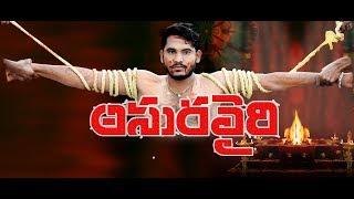 Asuravairi - (అసురవైరి)-Telugu Short Film - 2017 -MANA ZINDAGI - Raj Shekar Egurapu  - 8106548249 - YOUTUBE