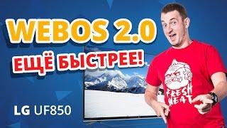 Обзор телевизоров LG 8 серии 2015 года ?  (LG UF850V, LG UF853V)