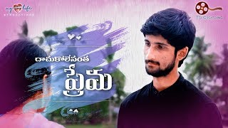 Dachukolenata Prema Telugu Short Film 2017 - YOUTUBE