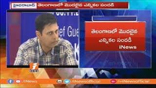 Telangana Elections 2018 | Filling Nominations To Starts Today In Telangana | iNews - INEWS