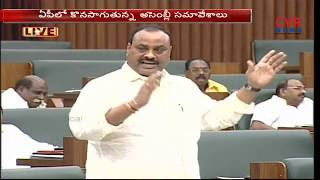 Minister Acham Naidu Speech in AP Assembly | CVR News - CVRNEWSOFFICIAL