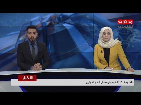 اخر الاخبار | 22 - 01 - 2019 | تقديم مروه السوادي وهشام الزيادي | يمن شباب