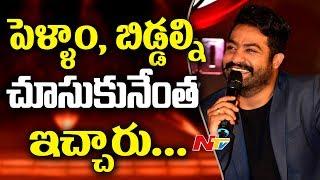 NTR about his Remuneration for Bigg Boss Telugu || #BiggBossTelugu || NTV - NTVTELUGUHD