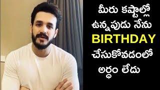 Akkineni Akhil Request To His Fans About His Birthday Celebrations - RAJSHRITELUGU