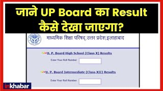 UP Board 10th, 12th result 2019 date, Offical site, How & Where to check UP Board 10th 12th result - ITVNEWSINDIA