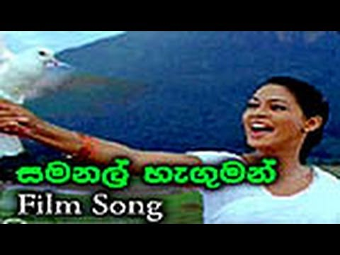 Samanal Haguman Atara (Sinhala Movie Song) WWW.LANKACHANNEL.LK