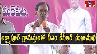 CM KCR Interacts With Lakshmapur Village people's | Grama Sabha | HMTV - HMTVLIVE