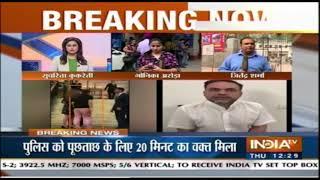 Ashish Pandey से पूछताछ के लिए Patiala House Court ने Delhi Police को दिए 20 minute - INDIATV