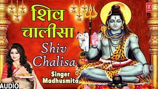 शिव चालीसा Shiv Chalisa I MADHUSMITA I New Latest Shiv Bhajan I Full Audio Song - TSERIESBHAKTI