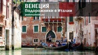 Как доехать от милана до венеции