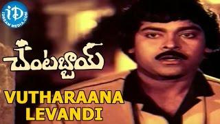 Chantabbai Movie Songs | Vutharaana Levandi Song | Chiranjeevi, Suhasini | K Chakravarthy - IDREAMMOVIES