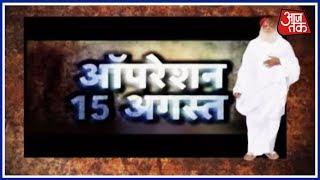 आसाराम ने चेलों के साथ मिलकर उस नाबालिग के साथ एकांत में क्या किया | 15 अगस्त की साज़िश का पूरा सच - AAJTAKTV