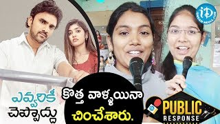 Evvarikee Cheppoddu Public Talk | Evvarikee Cheppoddu Movie Review | Rakesh Varre | iDream Movies - IDREAMMOVIES
