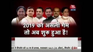 कांग्रेस के सामने नहीं चली शाह की नीति | कर्नाटक में तमाशा बनकर बीजेपी को क्या मिला ? - AAJTAKTV