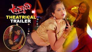 Unmadi Telugu Movie Trailer | Latest Telugu Trailer 2019 | N R Reddy, Sirisha Dasari | TVNXT - MUSTHMASALA