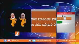 Karnataka Assembly Results |కింగ్ మేకర్ గా జెడిఎస్ |దేవ్ గౌడ్ తో చర్చలు జరుపుతున్న కాంగ్రెస్ పెద్దలు - INEWS