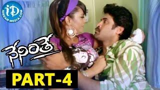 Neninthe Full Movie Part 4    Ravi Teja, Siya    Puri Jagannadh    Chakri - IDREAMMOVIES