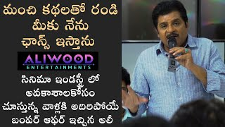 Aliwood Entertainments Launch Press Meet | Ali | Latest Telugu News - TFPC