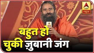 Ek Bhi Aatankwadi Zinda Nahi Bachna Chahiye: Ramdev - ABPNEWSTV