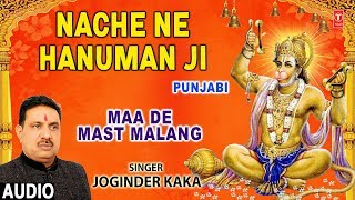 Nache Ne Hanuman Ji I JOGINDER KAKA I Punjabi Hanuman Bhajan I Maa De Mast Malang - TSERIESBHAKTI