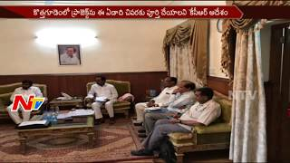 KCR Conducts Meeting with Telangana Thermal Project Officers || NTV - NTVTELUGUHD