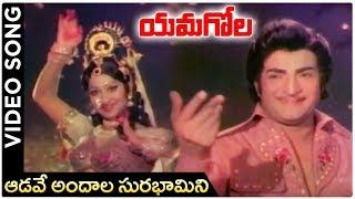 Aadave Andaala Surabhaamini Song | Yamagola Movie Songs | NTR | Jayapradha - RAJSHRITELUGU