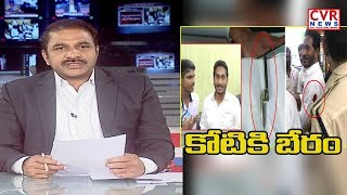 కోటికి బేరం | Ys Jagan Attack Case : SIT Files Custody Petition Over Srinivasa Rao Investigation - CVRNEWSOFFICIAL