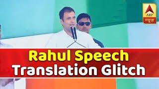 Viral Video: When Rahul Gandhi got uncomfortable due to translator - ABPNEWSTV