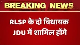Two RLSP MLAs to join JDU: Sources - ABPNEWSTV
