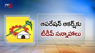 TDP Operation Akarsh in AP : TV5 News - TV5NEWSCHANNEL
