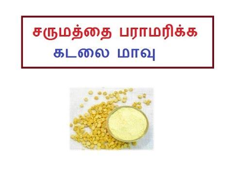 சருமத்தை  பராமரிக்க  கடலை மாவு kadalai maavu beauty tips tamil