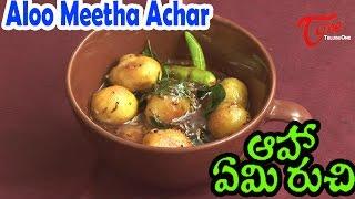 Aaha Emi Ruchi || How To Prepare Aloo Meetha Achar || Bharathi - TELUGUONE