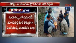 కోస్తా , రాయలసీమ లో పెరిగిన చలి తీవ్రత : Cold wave sweeps Andhra pradesh Temperature   CVR News - CVRNEWSOFFICIAL