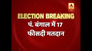 17 percent voting recorded in West Bengal till 9 am - ABPNEWSTV