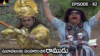 తాటకి సుబాహులను సంహరించిన రాముడు | Vishnu Puranam Episode 82 | Sri Balaji Video - SRIBALAJIMOVIES