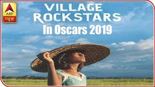 Rima Das's 'Village Rockstars' is India's official entry for Oscars 2019 - ABPNEWSTV