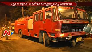 Special Report on Shopping and Cinema Halls in Chittoor over Fire Safety || NTV - NTVTELUGUHD