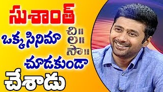Chi La Sow Movie Director Rahul Ravindran Exclusive Interview | Evaram Athidi | iNews - INEWS